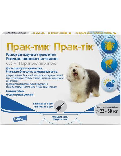 Капли Прак-тик (Prac-Tic) для собак от  22 до 50 кг