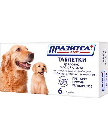 Празител плюс таблетки для собак и щенков средних и крупных пород