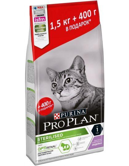 Sterilised сухой корм для стерилизованных кошек и кастрированных котов с индейкой+400г в подарок!