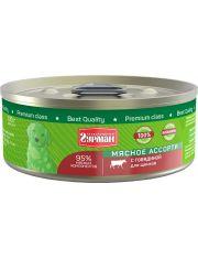 «Мясное ассорти» с говядиной для щенков