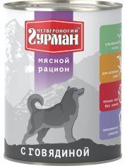 Мясной рацион с говядиной для собак