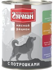 Мясной рацион с потрошками для собак