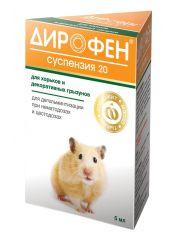 Дирофен Суспензия 20 для грызунов