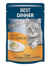 Super Premium суфле для кошек,индейка